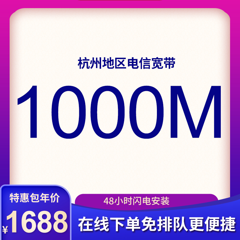 杭州电信宽带1000M包年仅需1588元 送720GB全国