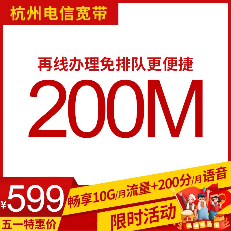 五一特惠 杭州电信宽带200M光纤宽带