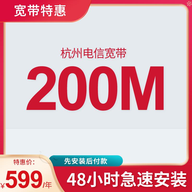 杭州电信宽带200M光纤宽带包3个月120元