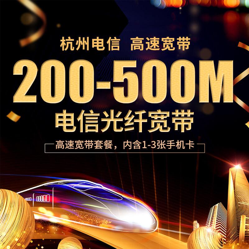 企业办公楼杭州电信融合百兆电信光纤200M包