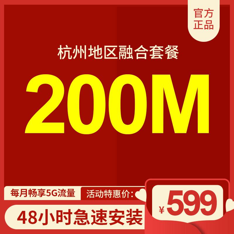 杭州电信宽带200M宽带包年999元光纤极速宽带