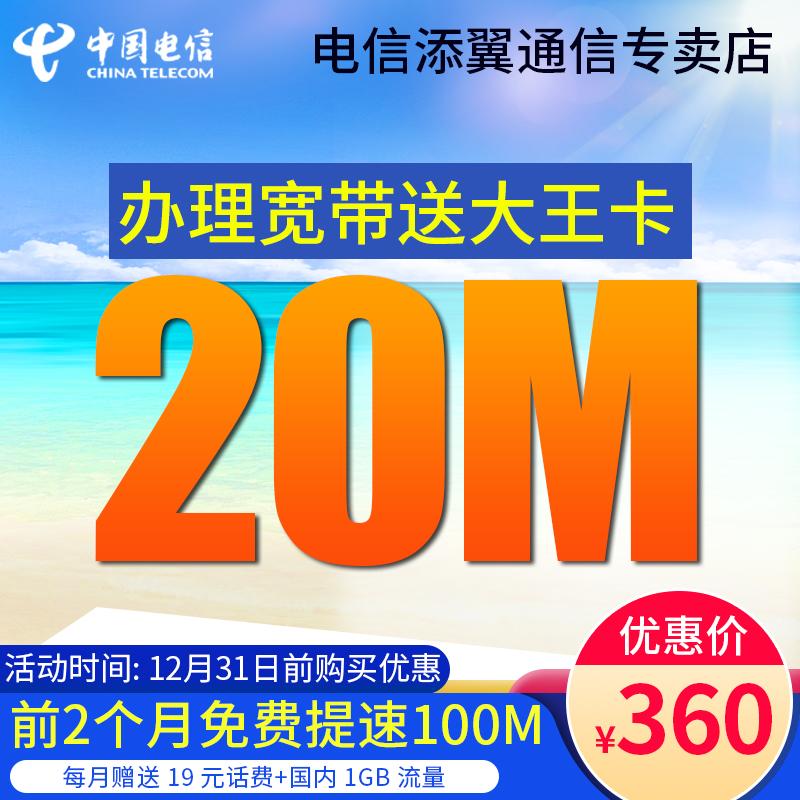 浙江电信宽带家庭个人20M光纤宽带包年前2个