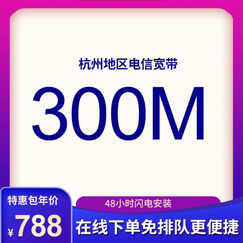 杭州电信宽带300M包年仅需1188元师傅包安装光