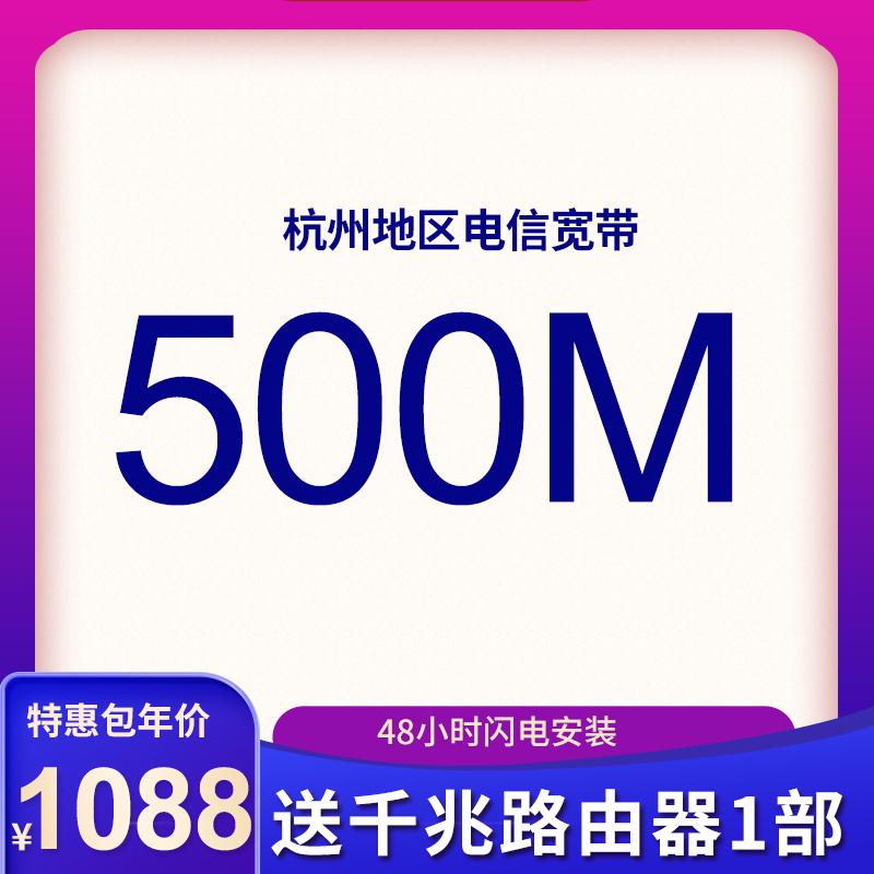 杭州电信宽带500M光纤包年仅需1388元含手机卡
