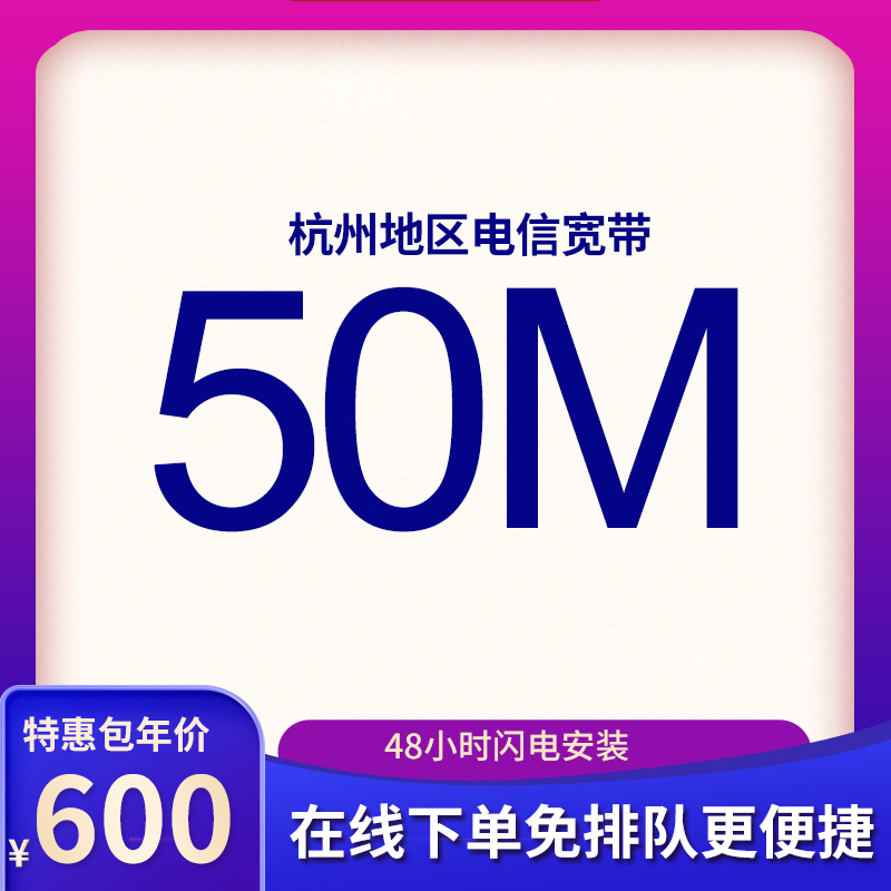 50M单宽带包年600元,先安装后付款