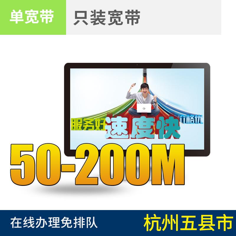 【杭州电信宽带】杭州五县市电信宽带20M-