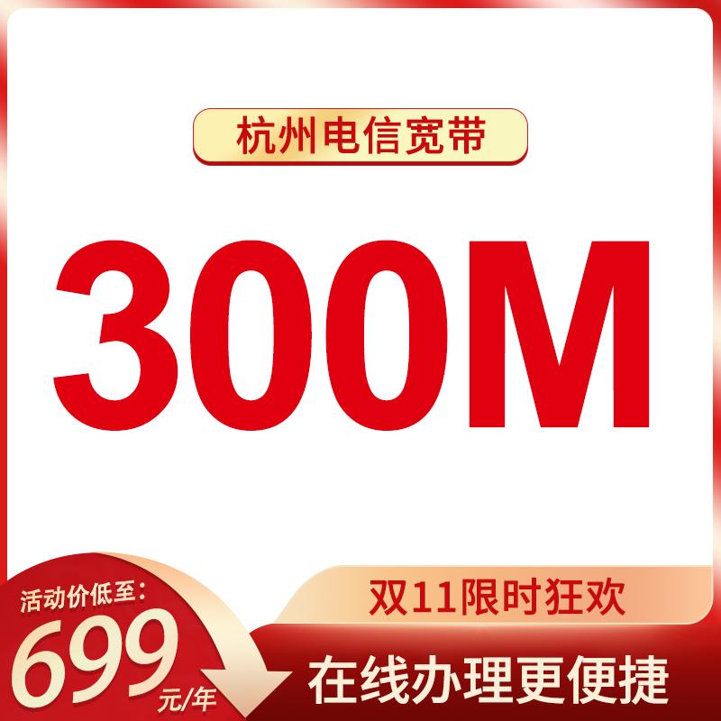 杭州电信宽带300M包年仅需699元,双十一活动提前来袭