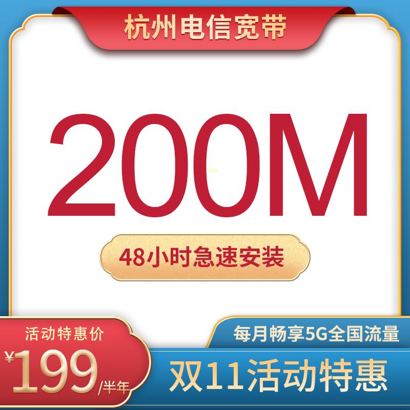 杭州电信宽带129-299套餐预存话费最高得1000元,宽带200M-1000M