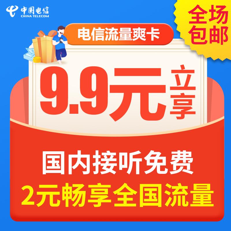 【浙江电信】全国畅享流量卡+300分钟语音