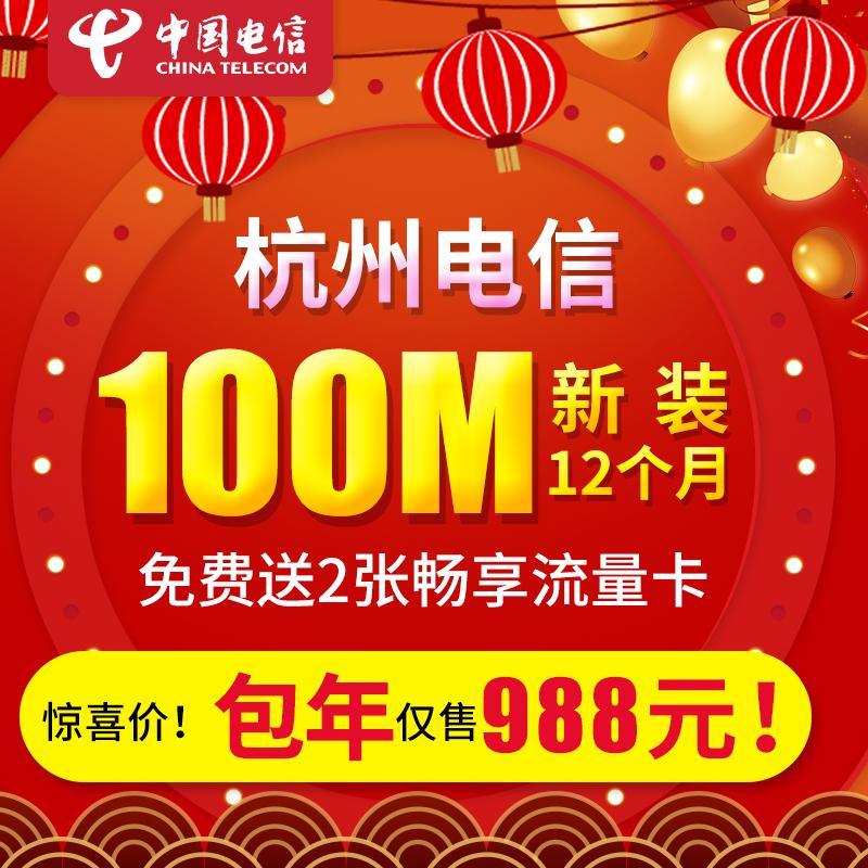 杭州电信宽带100M光纤宽带包一年988元,赠送
