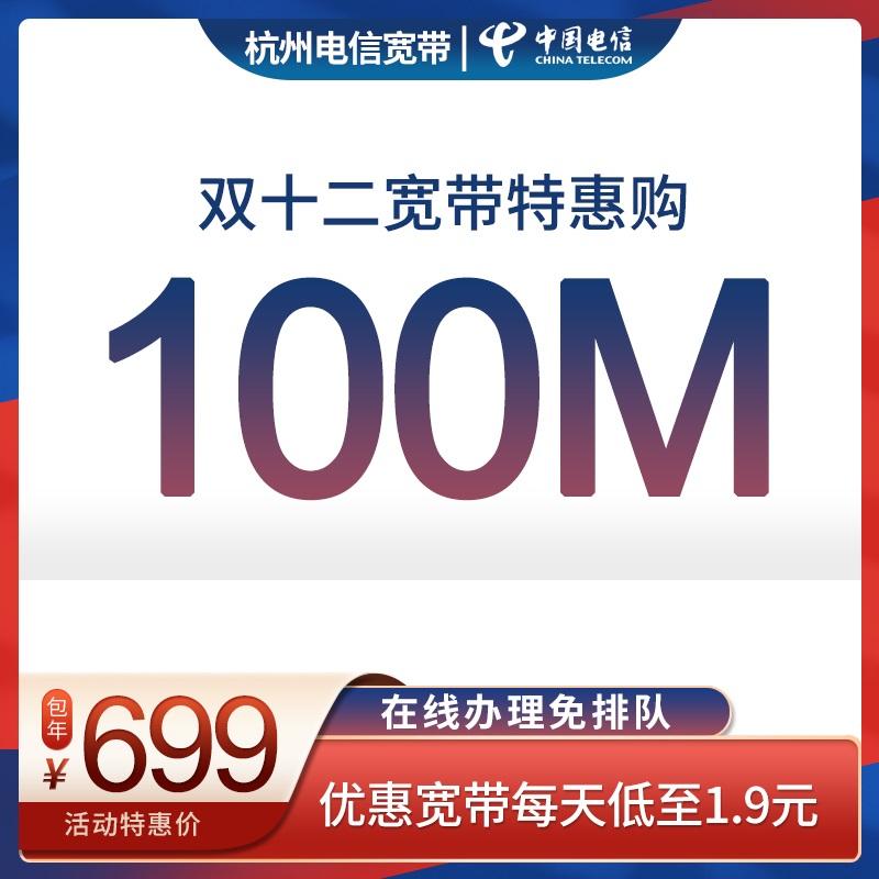 【双11特惠】100M单宽带包年699元,每天仅需2元钱
