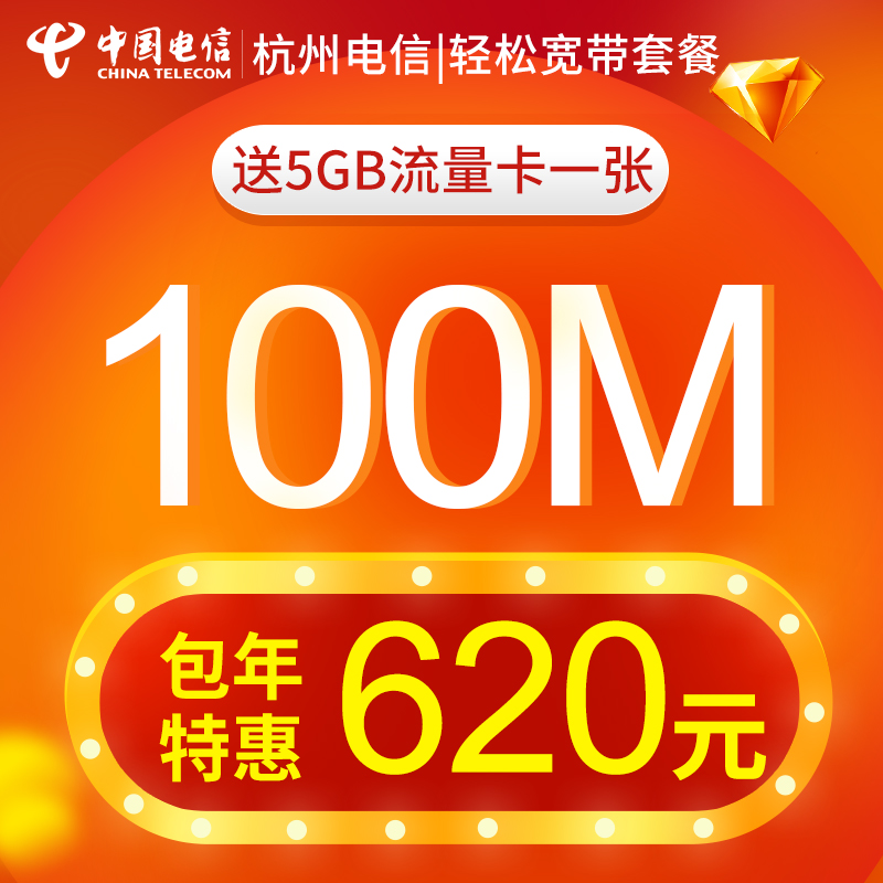【轻松宽带套餐】杭州电信宽带100M宽带620元
