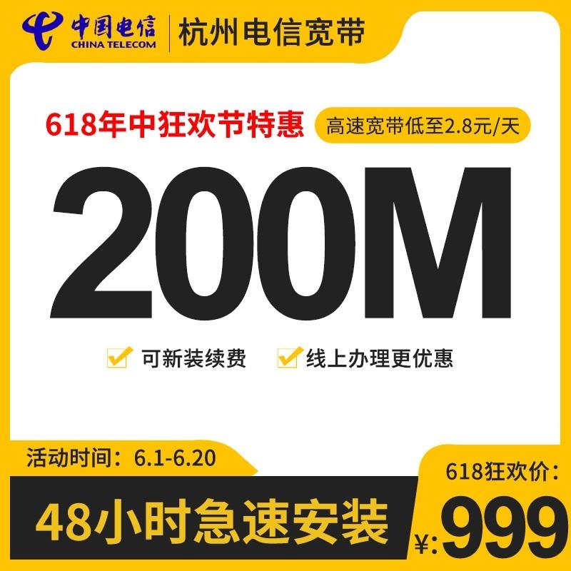 【618特惠】杭州电信宽带200M单宽带999元/年