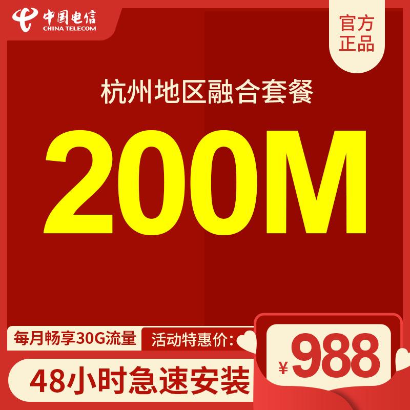 杭州电信宽带200M光纤宽带包年988元,