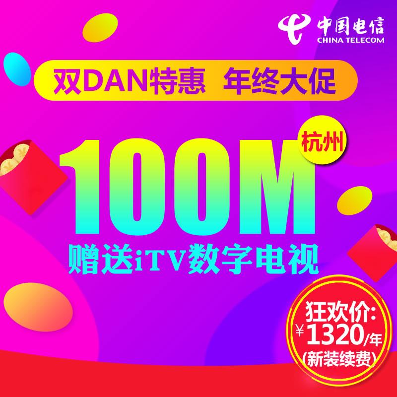 【双dan特惠】杭州电信宽带100M【特惠1320元