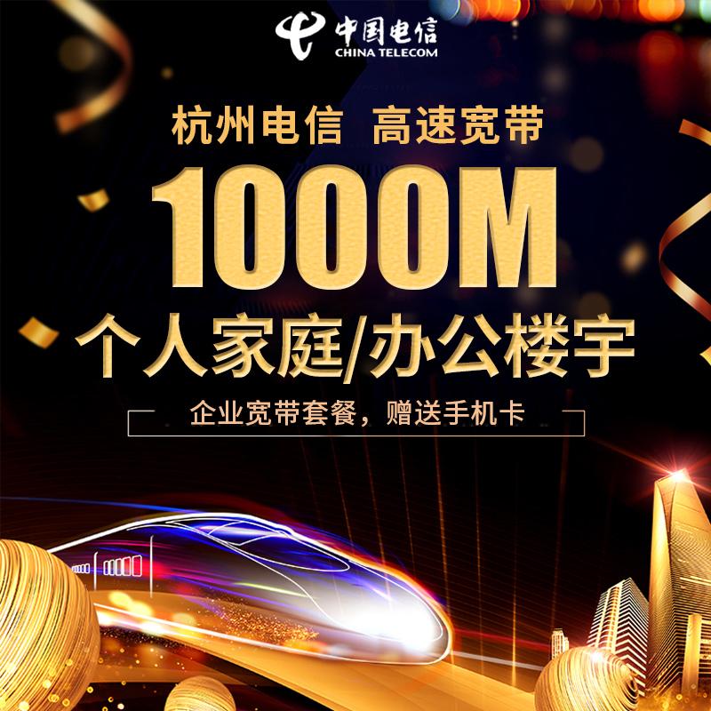 【企业/家庭宽带】杭州电信宽带1000M宽带2