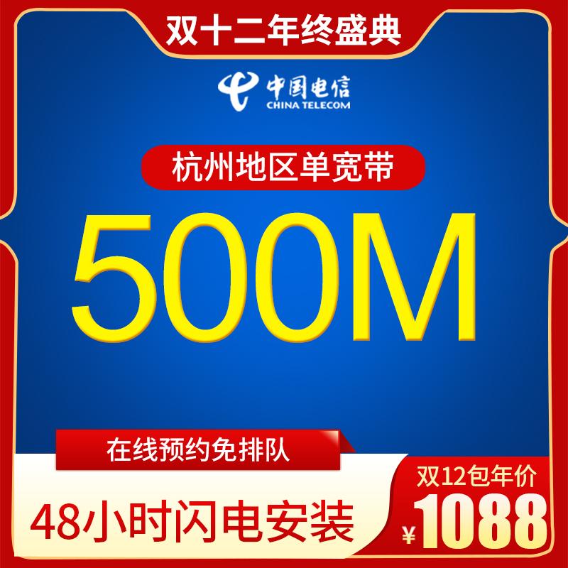 【双11预售】杭州电信宽带500M单宽带988元/年