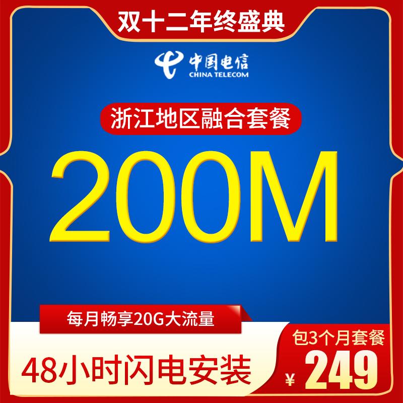 【双12特惠】杭州电信宽带200M宽带