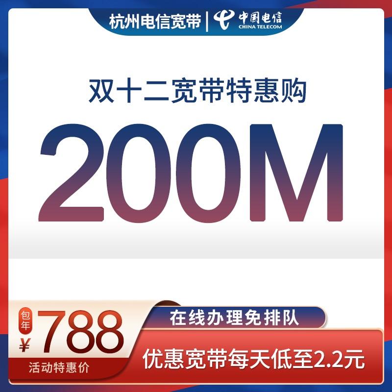【双11特惠】200M单宽带包年788元,每天仅需2.2元