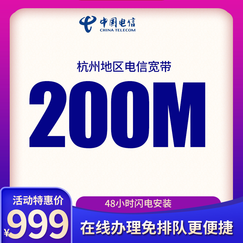 200M单宽带包年999元,每天不到3块钱!