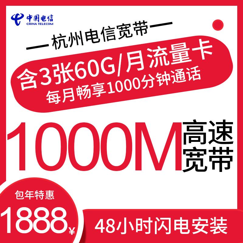 【企业/家庭宽带】杭州电信宽带1000M宽带包