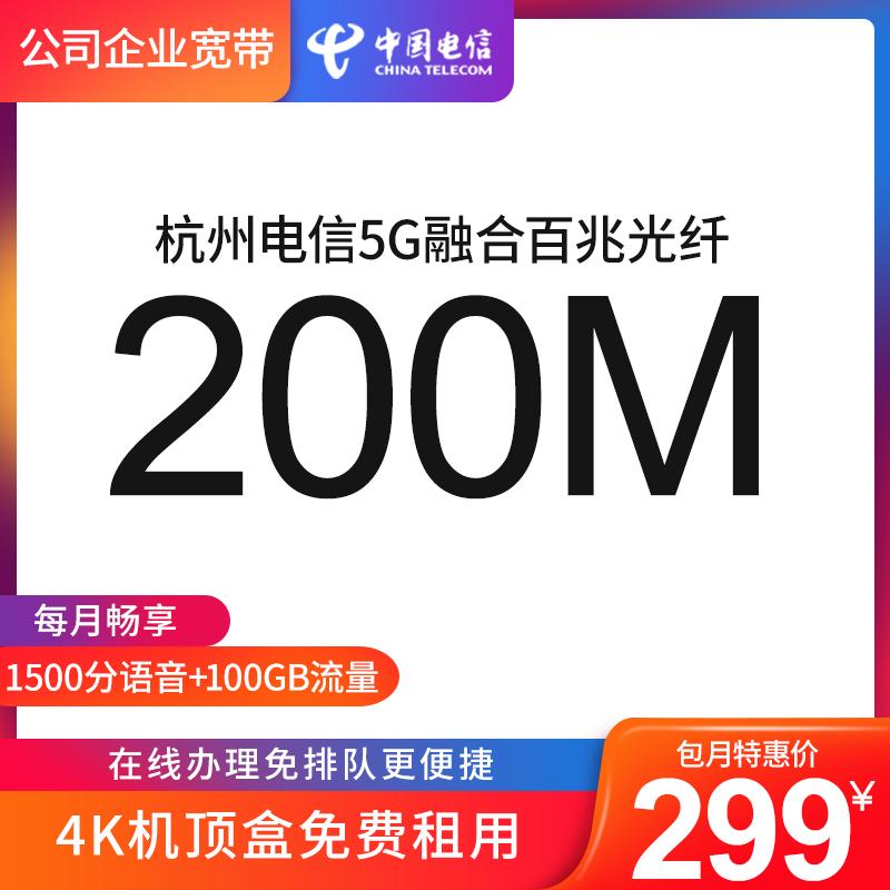 杭州电信公司企业宽带办理光纤百兆宽带5