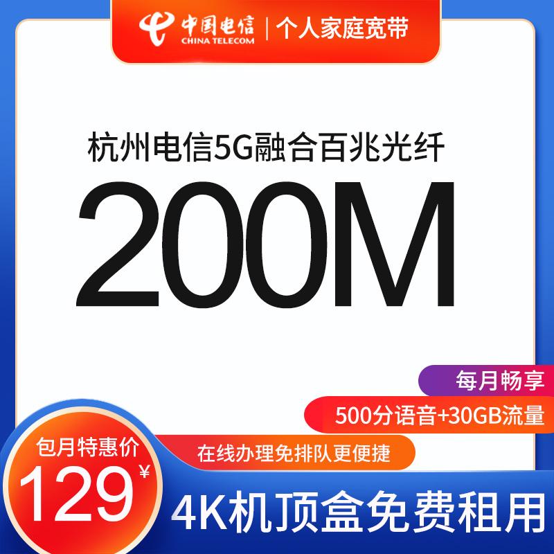 杭州电信个人家庭包月融合宽带办理光纤百
