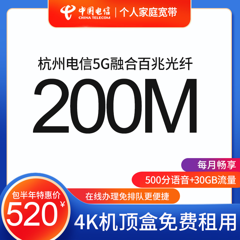 杭州电信个人家庭宽带200M包半年办理光纤百