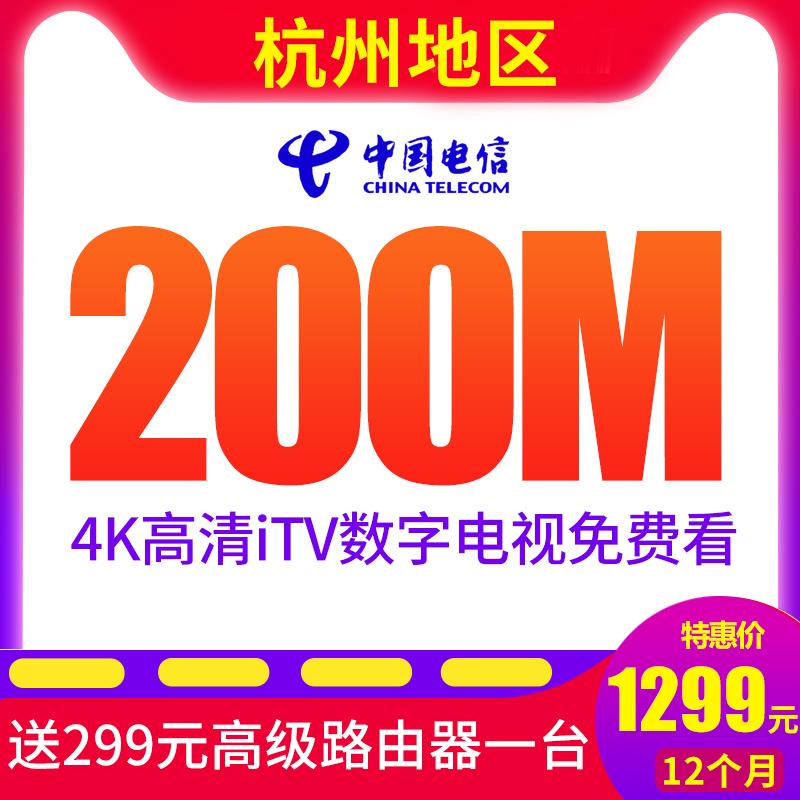 杭州电信宽带200M宽带1299元/年 赠送