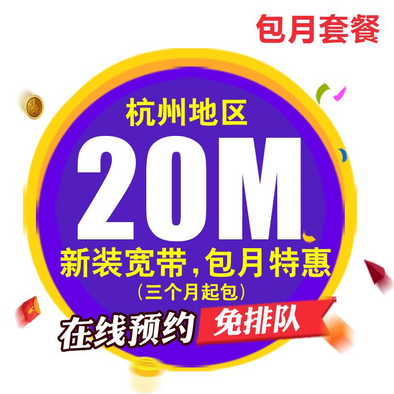 杭州电信宽带20M宽带包月【100元/月】3个月起