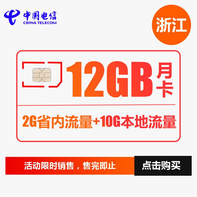 浙江电信省内流量卡2GB上网卡 29元/月 资费卡
