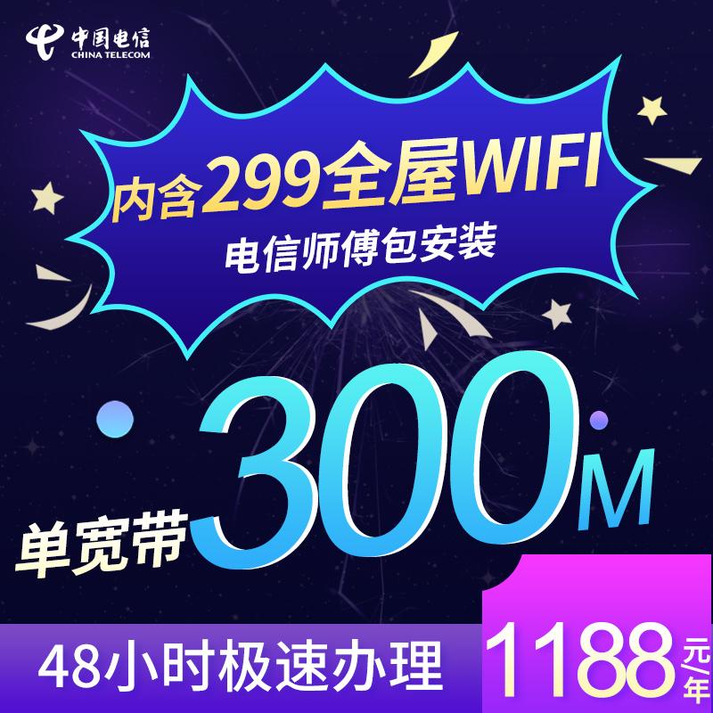 【限时特惠】杭州电信宽带300M单宽带1188元