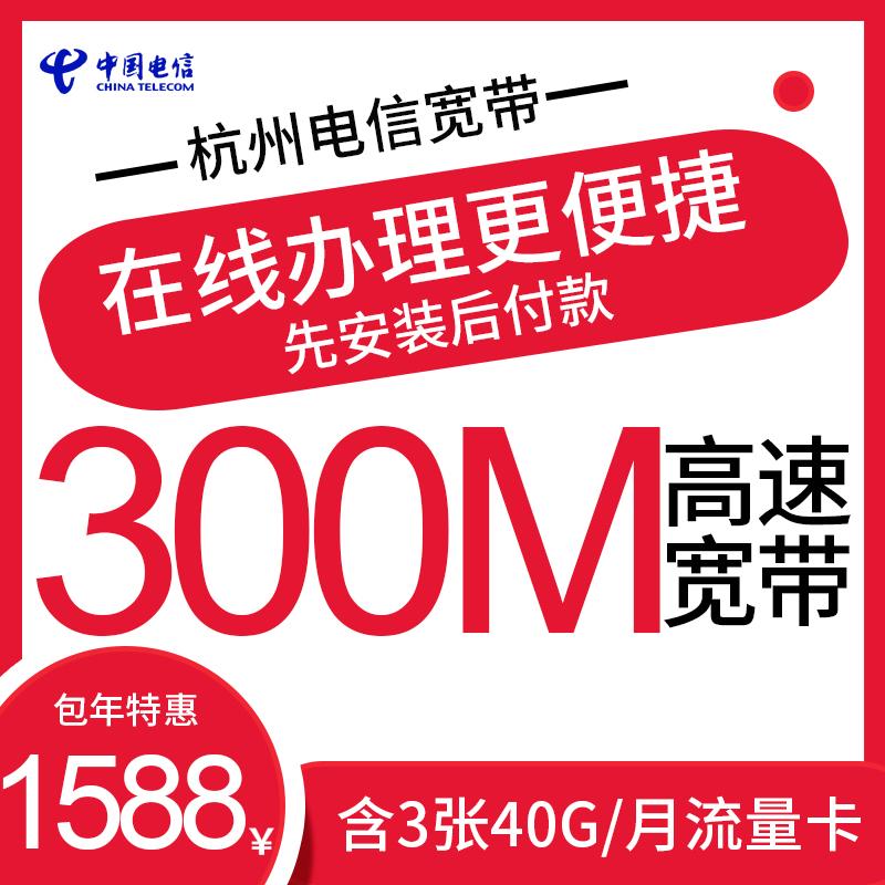 【杭州电信】300M融合宽带包年1588元,每天仅