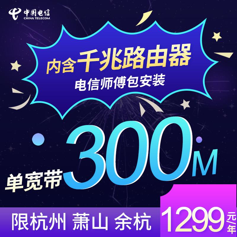 杭州电信宽带300M单宽带包含一部千兆路由器