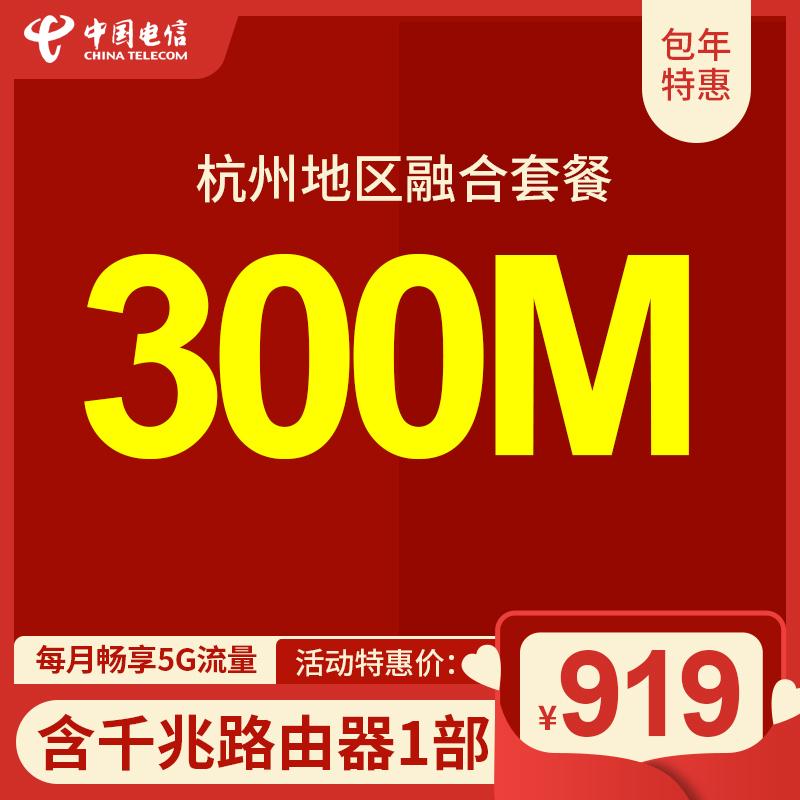 杭州电信宽带300M宽带1368元/年 赠送3张大流量