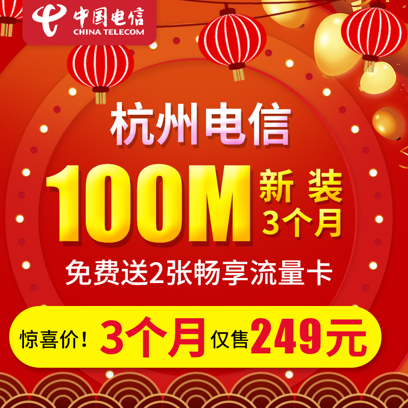 杭州电信宽带100M宽带+天翼高清itv+2张畅享流