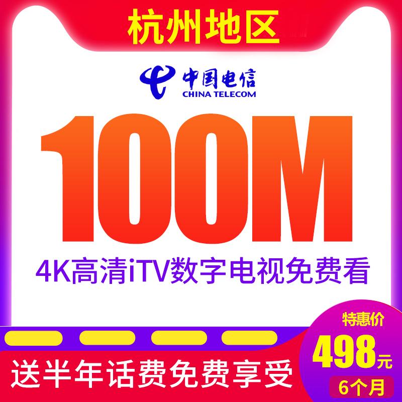 杭州电信宽带家庭个人100M光纤宽带包6个月