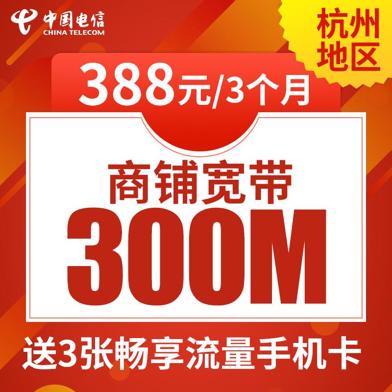 【杭州电信517特惠】100M单宽带+天翼