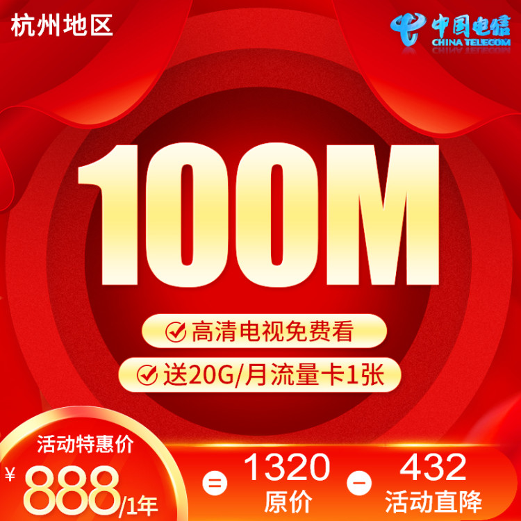 【618特惠】杭州电信100M宽带888元/年