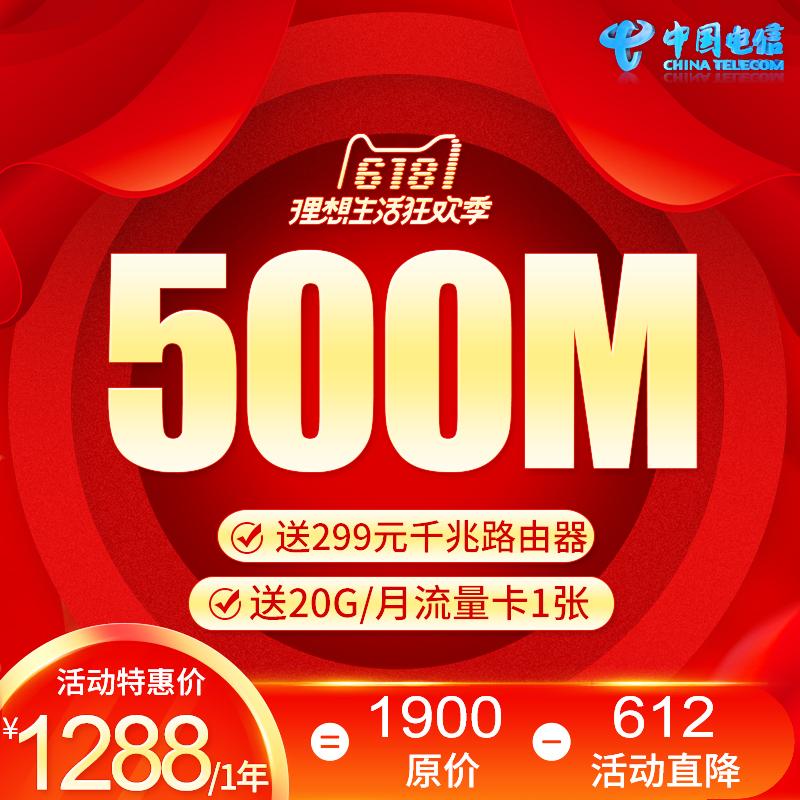 【618特惠】杭州电信宽带500M包年1288元+送智