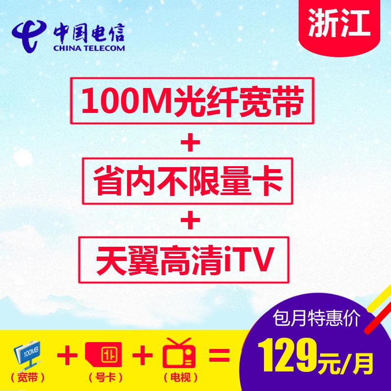 【浙江电信】100M宽带+itv电视+不限流量卡 包