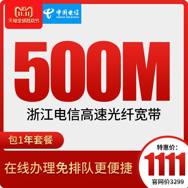 杭州电信宽带100M 不限量分享计划1