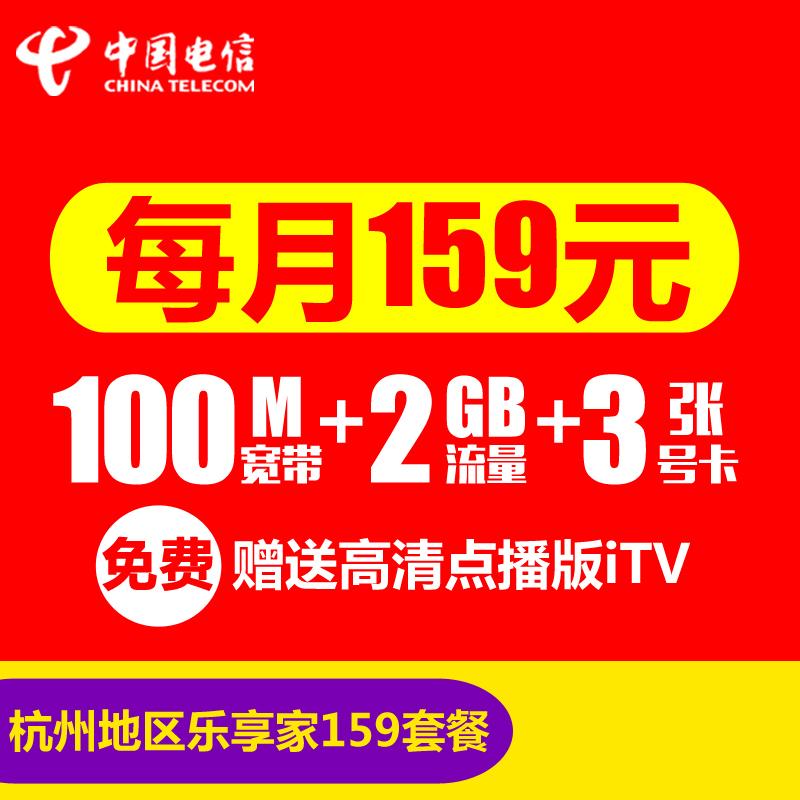 【杭州电信】乐享家159套餐100M宽带+2GB全国流