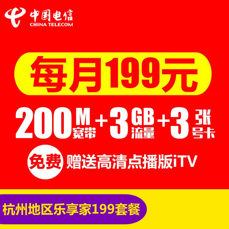 【杭州电信】乐享家199套餐200M宽带+3GB全国流