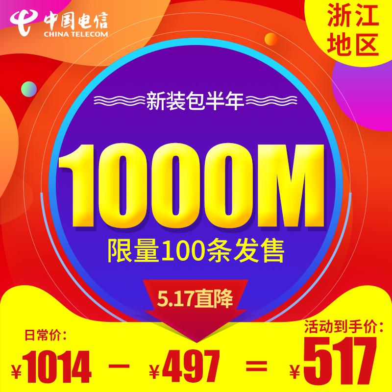 【杭州电信517特惠】杭州电信光纤