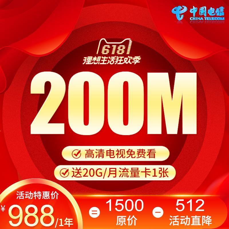 【杭州电信双11特惠】浙江省电信宽带200M包