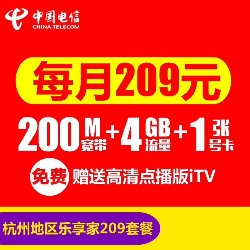 【杭州电信】乐享家209套餐200M宽带+4GB全国流
