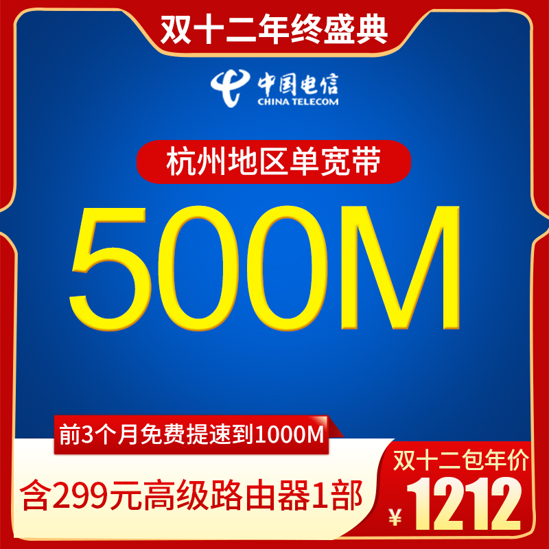 杭州电信宽带【家庭/政企】299元/月500M高速