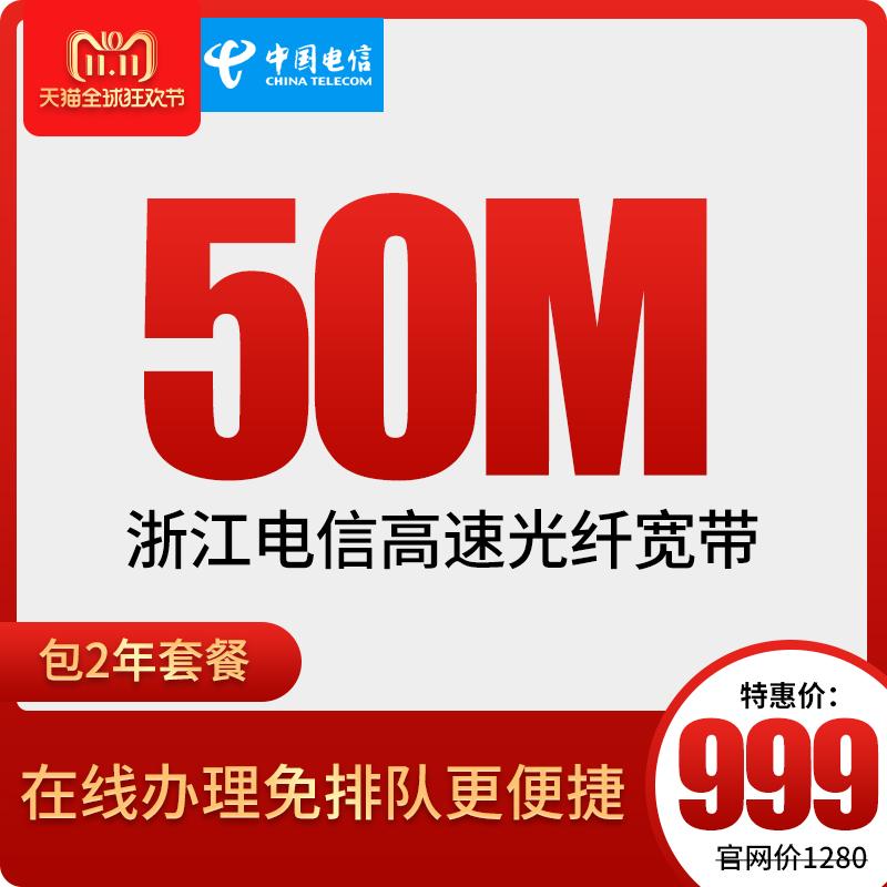 【双11特惠】浙江杭州电信50M单宽带包2年1