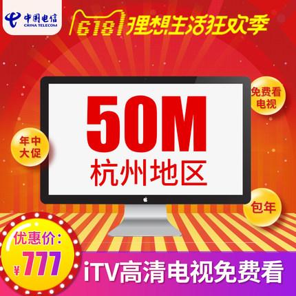 【杭州电信517特惠】50M单宽带活动价